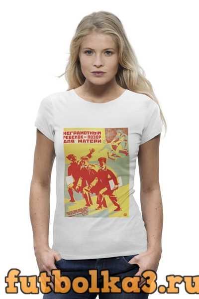 Футболка Советский плакат, 1930 г. женская