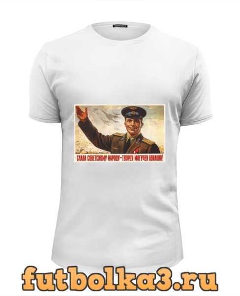 Футболка Советский плакат, 1954 г. мужская