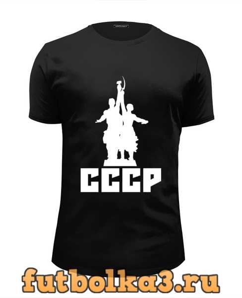 Футболка Советский союз мужская
