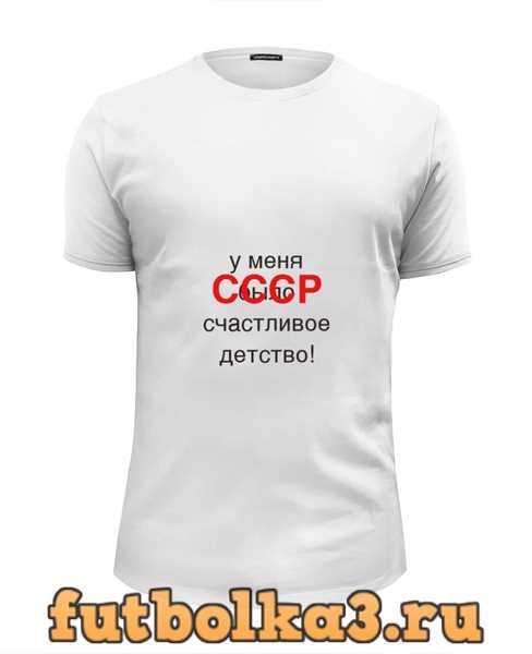 Футболка СССР.2016. мужская