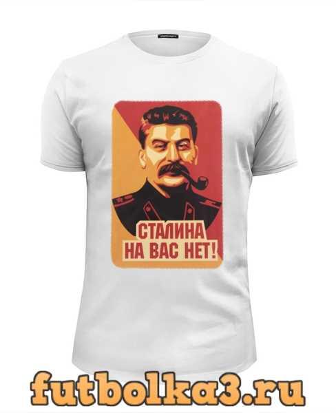 Футболка Сталин мужская