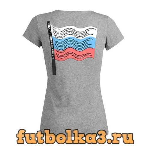 Футболка Статья 41 Конституции РФ женская