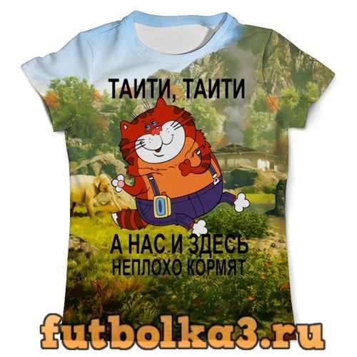 Футболка Таити,Таити... мужская