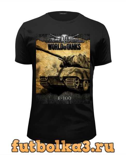 Футболка world of tanks е-100 ф мужская