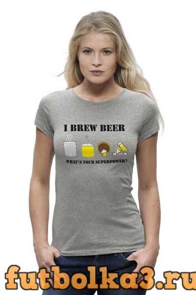 Футболка Я варю пиво, а в чем твоя суперсила. женская