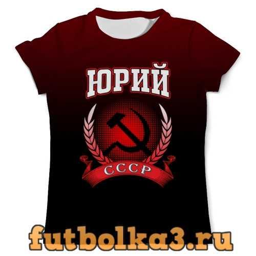 Футболка Юрий СССР мужская