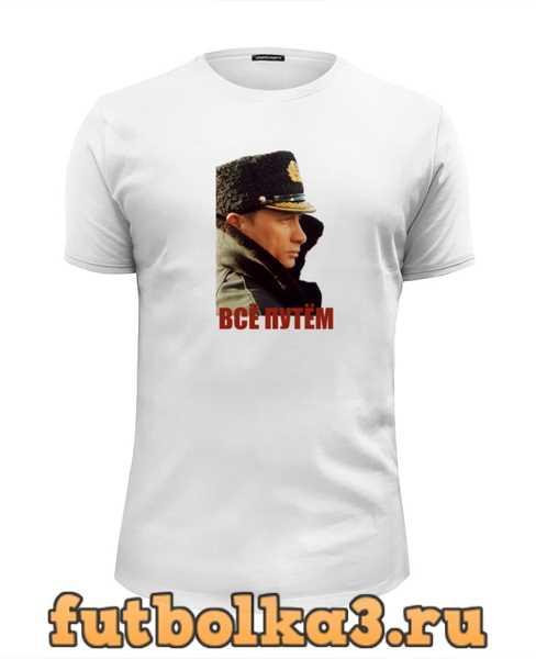 Футболка Женская футболка с Путиным мужская
