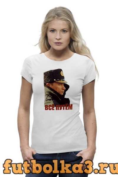 Футболка Женская футболка с Путиным женская