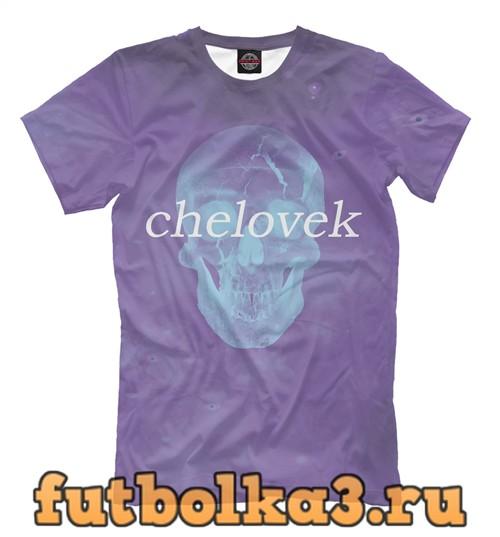 Футболка Chelovek мужская