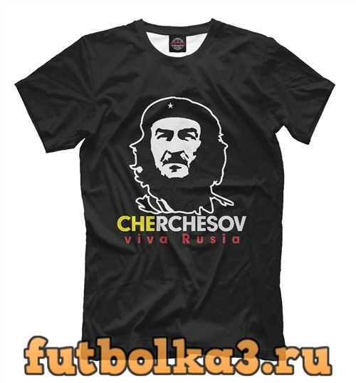 Футболка Cheрчесов мужская
