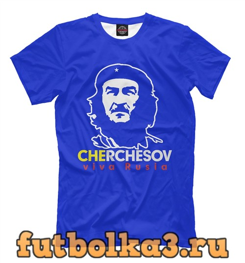 Футболка Cherchesov мужская
