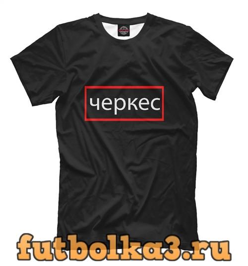 Футболка Circassian police мужская