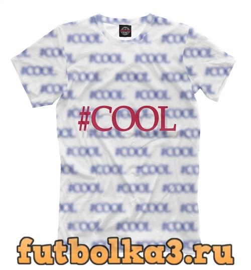 Футболка #Cool мужская