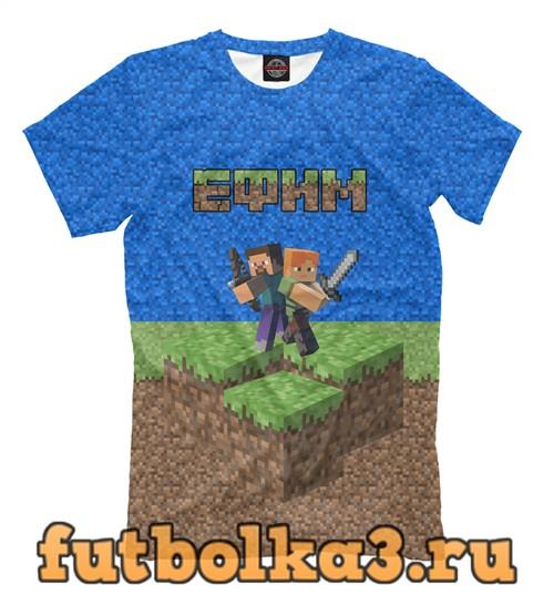 Футболка Ефим-Minecraft мужская