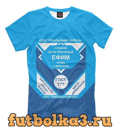 Футболка Ефим-сгущенка мужская