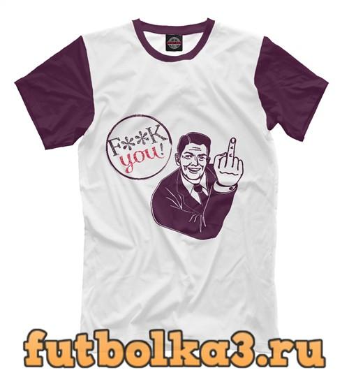 Футболка F**k you! мужская