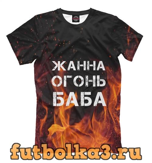 Футболка Жанна огонь баба мужская