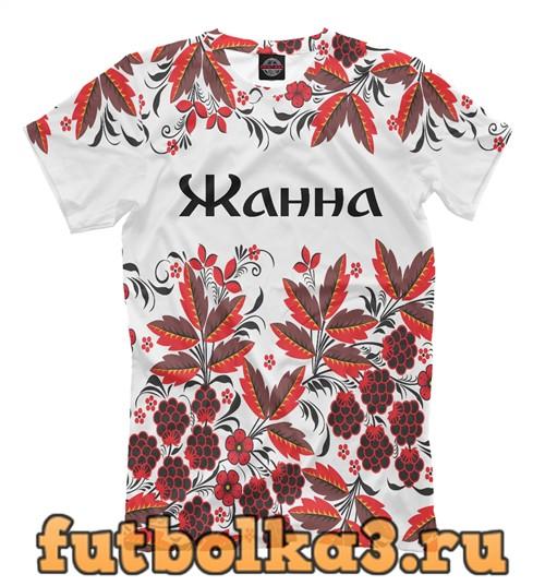 Футболка Жанна роспись хохлома мужская