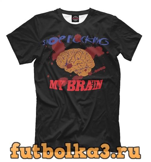 Футболка Не делайте мне мозги! мужская