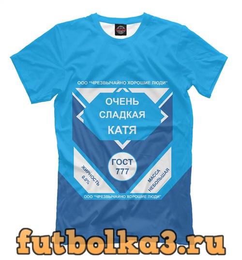 Футболка Очень сладкая Катя мужская