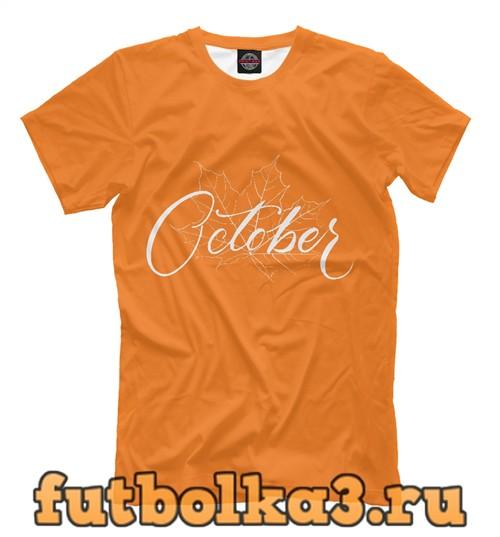Футболка Октябрь мужская