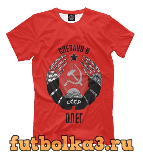 Футболка Олег сделано в СССР мужская