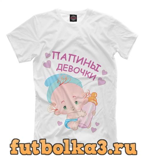 Футболка Папины девочки мужская