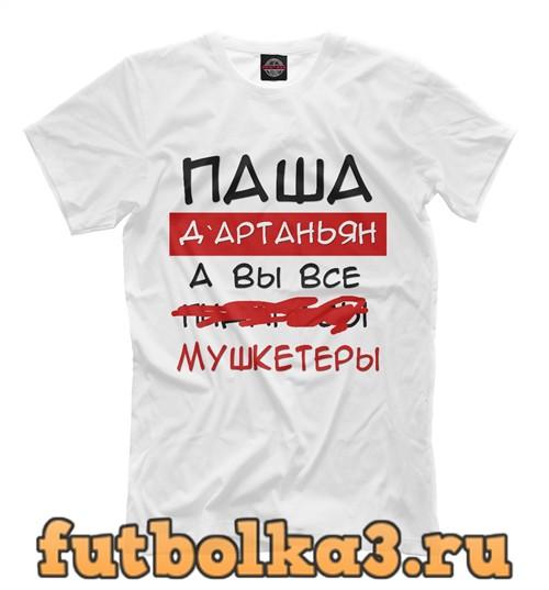 Футболка Паша дартаньян мужская