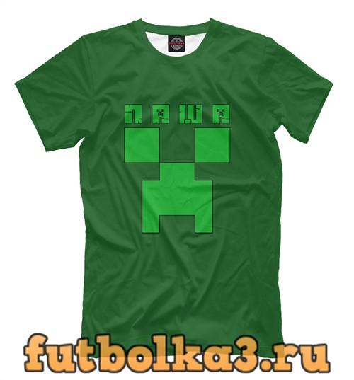 Футболка Паша - Minecraft мужская