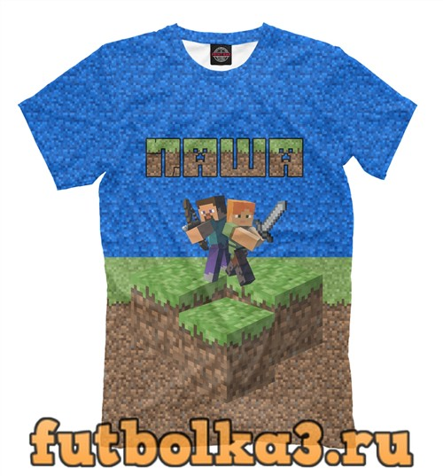 Футболка Паша-Minecraft мужская