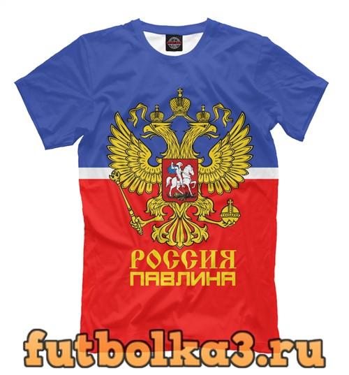 Футболка Павлина sport uniform мужская