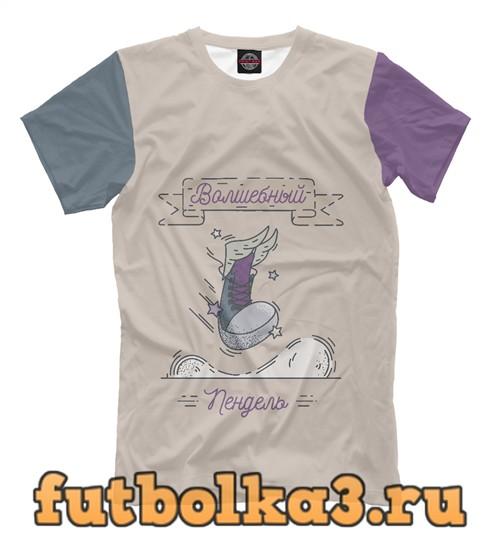 Футболка Пендель мужская