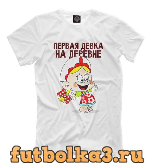 Футболка Первая девка на деревне мужская