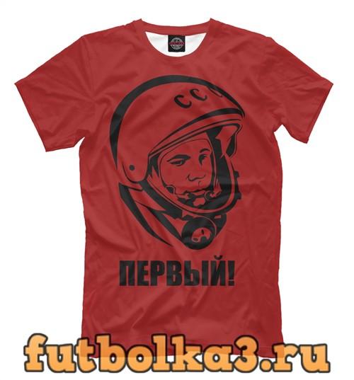 Футболка Первый! мужская