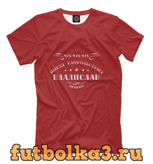 Футболка Поезд удовольствия владислав мужская