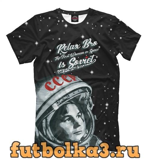 Футболка Расслабьтесь, первая женщина в космосе - советская! мужская