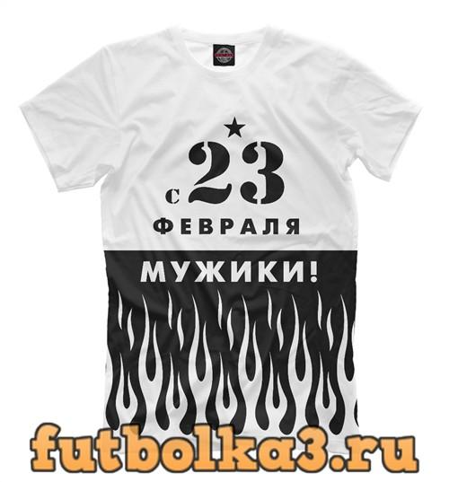 Футболка С 23 февраля мужики! мужская