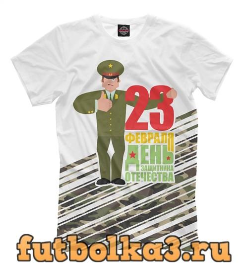 Футболка С 23 февраля офицер! мужская