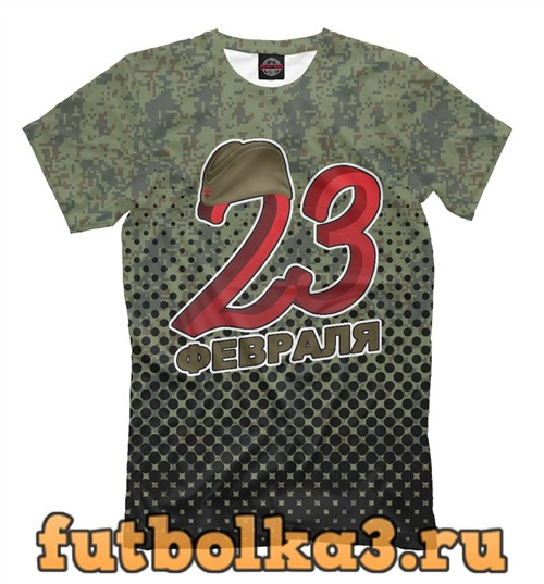 Футболка С 23 февраля солдат мужская