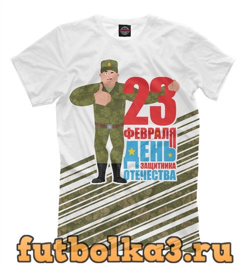 Футболка С 23 февраля солдат! мужская