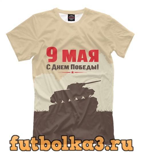 Футболка С днем победы! мужская