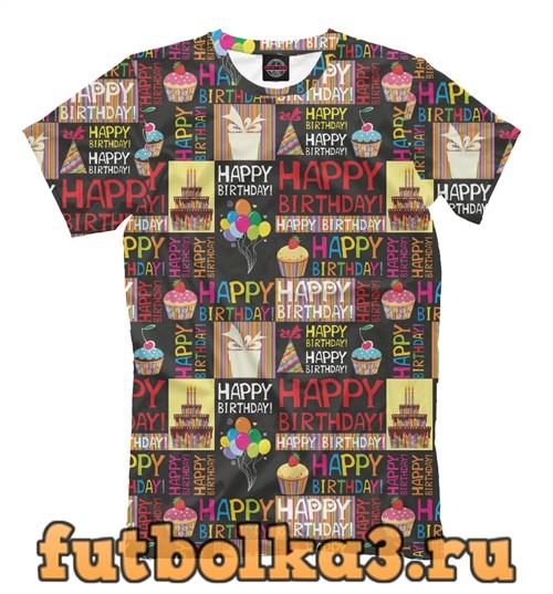 Футболка С днём рождения мужская