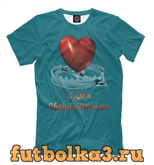 Футболка С днем св. Валентина мужская