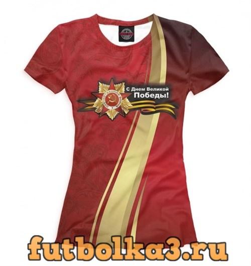 Футболка С Днем Великой Победы! женская