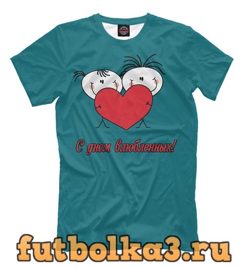 Футболка С днем влюбленных! мужская