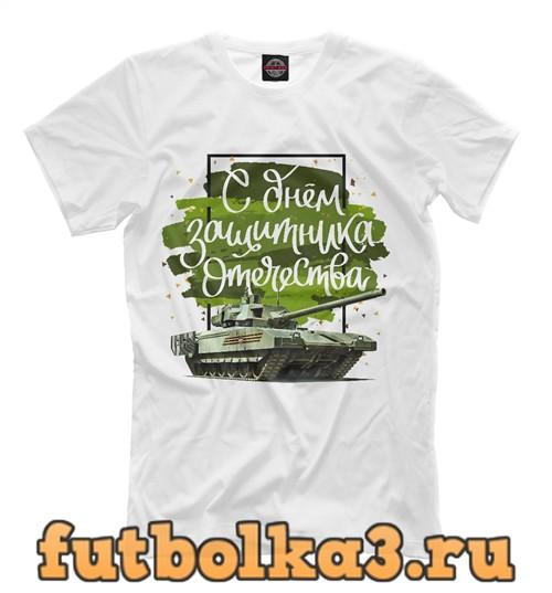 Футболка С днем защитника отечества! мужская