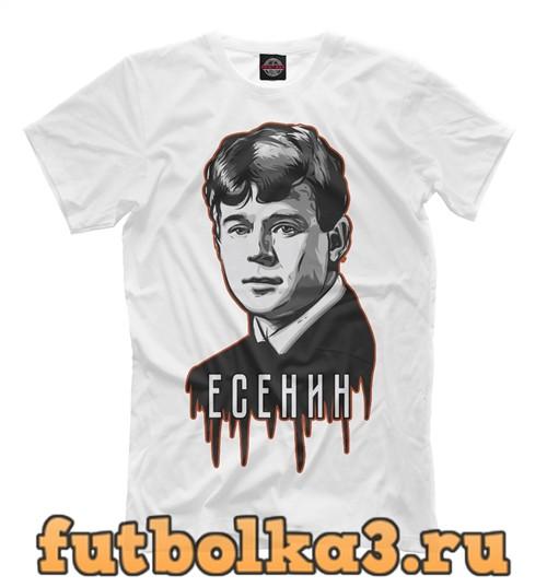 Футболка С. Есенин мужская