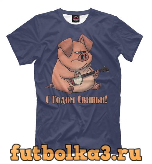 Футболка С годом свиньи! мужская