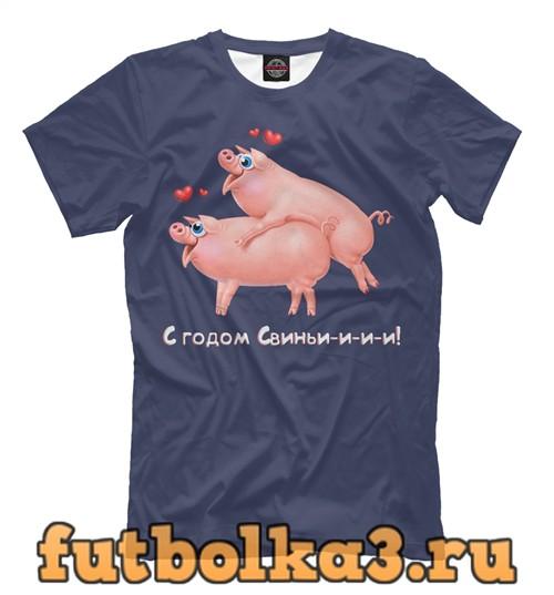 Футболка С годом свиньи-и-и! мужская