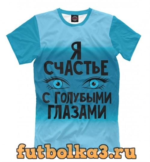 Футболка С голубыми глазами мужская